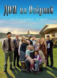 Смотреть Дом на Озерной онлайн на Кинопод бесплатно