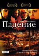 Смотреть фильм Падение онлайн на Кинопод бесплатно