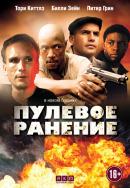 Смотреть фильм Пулевое ранение онлайн на Кинопод бесплатно