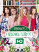 Смотреть фильм Девочки поймут онлайн на Кинопод бесплатно