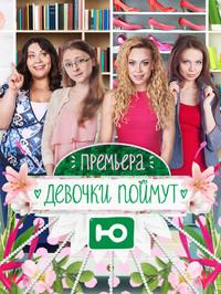 Смотреть Девочки поймут онлайн на Кинопод бесплатно