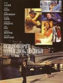 Смотреть фильм Все говорят, что я люблю тебя онлайн на KinoPod.ru бесплатно