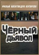 Смотреть фильм Чёрный Дьявол онлайн на Кинопод бесплатно