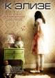 Смотреть фильм К Элизе онлайн на Кинопод бесплатно