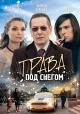 Смотреть фильм Трава под снегом онлайн на Кинопод бесплатно
