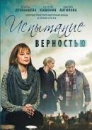 Смотреть фильм Испытание верностью онлайн на KinoPod.ru бесплатно
