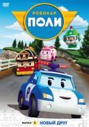 Смотреть фильм Робокар Поли и его друзья онлайн на Кинопод бесплатно