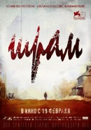 Смотреть фильм Шрам онлайн на KinoPod.ru бесплатно