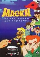 Смотреть фильм Маски онлайн на KinoPod.ru бесплатно