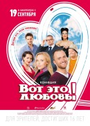 Смотреть фильм Вот это любовь! онлайн на KinoPod.ru бесплатно