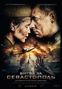 Смотреть Битва за Севастополь онлайн на Кинопод бесплатно