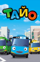 Смотреть фильм Приключения Тайо онлайн на Кинопод бесплатно