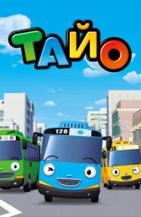 Смотреть Приключения Тайо онлайн на бесплатно