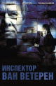 Смотреть фильм Инспектор Ван Ветерен онлайн на Кинопод бесплатно