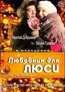 Смотреть фильм Любовник для Люси онлайн на Кинопод бесплатно