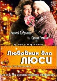 Смотреть Любовник для Люси онлайн на Кинопод бесплатно
