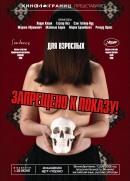 Смотреть фильм Запрещено к показу! онлайн на Кинопод бесплатно