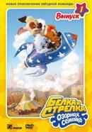 Смотреть фильм Белка и Стрелка: Озорная семейка онлайн на Кинопод бесплатно