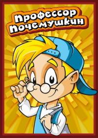 Смотреть Профессор Почемушкин онлайн на Кинопод бесплатно