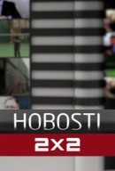 Смотреть фильм HOBOSTI онлайн на Кинопод бесплатно