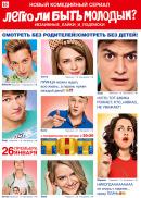 Смотреть фильм Легко ли быть молодым? онлайн на Кинопод бесплатно