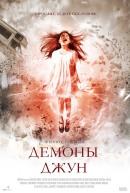 Смотреть фильм Демоны Джун онлайн на Кинопод бесплатно