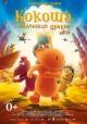 Смотреть фильм Кокоша – маленький дракон онлайн на Кинопод бесплатно