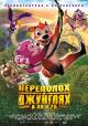 Смотреть фильм Переполох в джунглях онлайн на Кинопод бесплатно
