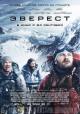 Смотреть фильм Эверест онлайн на Кинопод бесплатно