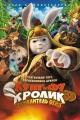 Смотреть фильм Кунг-фу Кролик: Повелитель огня онлайн на Кинопод бесплатно