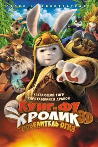 Смотреть Кунг-фу Кролик: Повелитель огня онлайн на Кинопод бесплатно