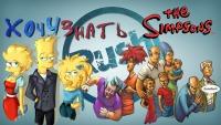 Смотреть обзор Хочу Знать - Интересные факты о Симпсонах (Ч.2) онлайн на Кинопод