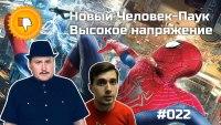 Смотреть обзор [Плохбастер Шоу] Новый Человек-Паук. Высокое напряжение (с Опти) онлайн на Кинопод