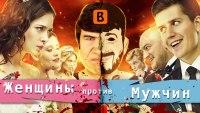 Смотреть обзор [BadComedian] - ЖЕНЩИНЫ ПРОТИВ МУЖЧИН (Половые войны) онлайн на Кинопод