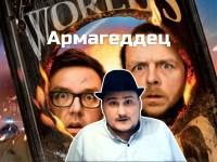 Смотреть обзор [Обо всем понемногу] Армагеддец онлайн на Кинопод