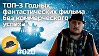 Смотреть обзор [ТОПот Сокола] ТОП-3 годной фантастики без коммерческого успеха онлайн на Кинопод