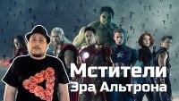 Смотреть обзор [ОВПН] Мстители: Эра Альтрона онлайн на Кинопод