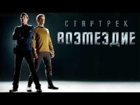 Смотреть обзор Обзор фильма - Стартрек: Возмездие онлайн на Кинопод