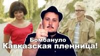 Смотреть обзор [Бомбануло] Кавказская пленница! онлайн на Кинопод