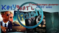 Смотреть обзор Хочу Знать - Ожидаемые фильмы 2015 года [1\2] онлайн на Кинопод