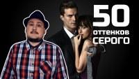 Смотреть обзор [ОВПН] Пятьдесят оттенков серого онлайн на Кинопод