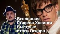 Смотреть обзор [ОВПН] Вселенная Стивена Хокинга и Быстрые итоги Оскара онлайн на Кинопод