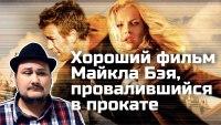 Смотреть обзор [ОВПН] Хороший фильм Майкла Бэя, провалившийся в прокате онлайн на Кинопод