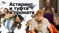 Смотреть обзор [ОВПН] Астерикс и туфта в прокате онлайн на Кинопод