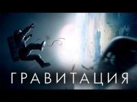 Смотреть обзор Обзор фильма - Гравитация онлайн на Кинопод