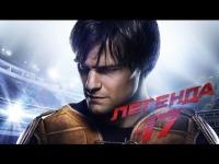 Смотреть обзор Обзор фильма - Легенда №17 онлайн на Кинопод
