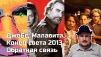 Смотреть обзор [Обо всем понемногу] Джобс, Малавита, Конец света 2013, Обратная связь онлайн на Кинопод