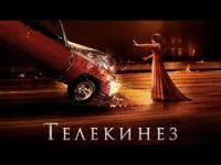Смотреть обзор Обзор фильма - Телекинез онлайн на Кинопод
