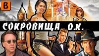 Смотреть обзор [BadComedian] - Сокровища ОК (обзор) Воробьёв и Кожевникова онлайн на Кинопод