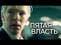 Смотреть обзор Обзор фильма - Пятая власть онлайн на Кинопод